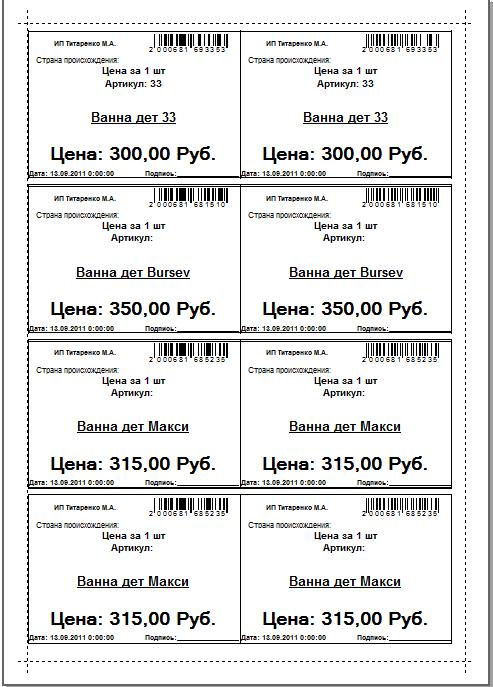 Печать Ценников со Штрих-кодом для УТ