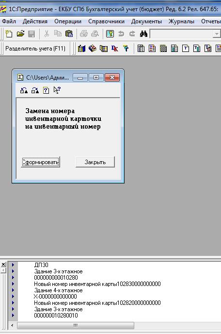 Обработка документов документа инвентаризации
