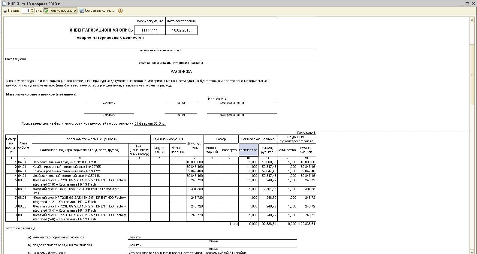 Инвентаризация объектов строительства и НМА по форме ИНВ-3 (для Бухгалтерии ред. 2.0 и Бухгалтерии КОРП ред. 2.0)