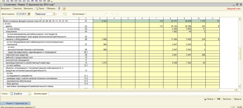 Регламентированный отчет. Статистика. Форма11 (БГУ) краткая с заполнением