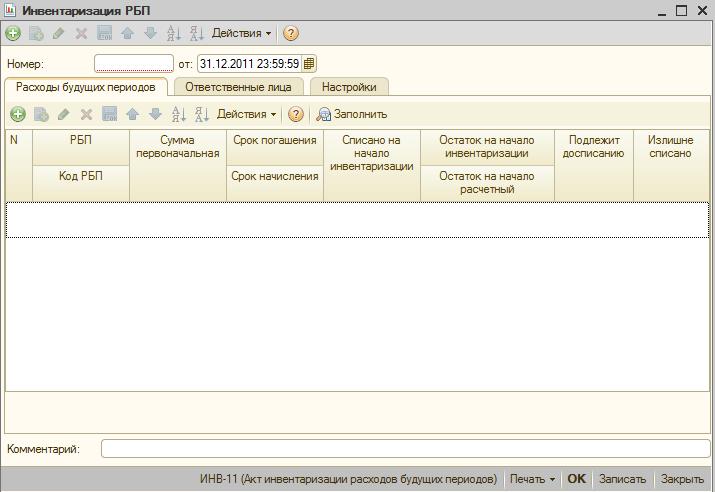 Форма ИНВ-11 (Инвентаризация расходов будущих периодов). Для БП 2.0.