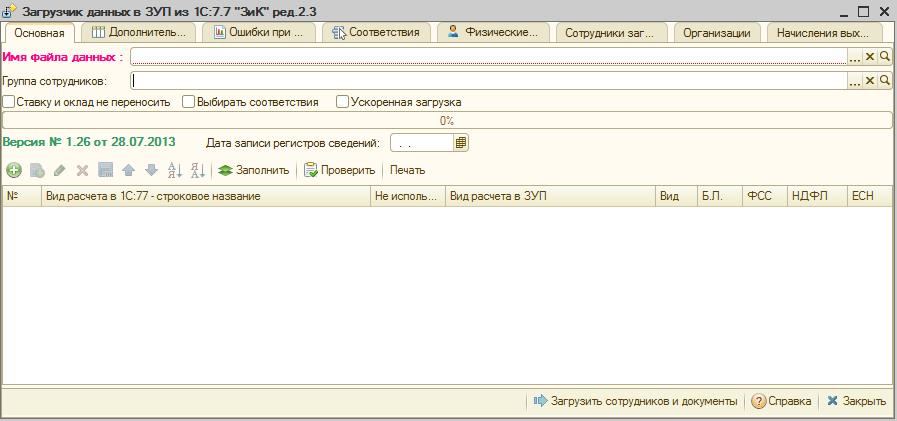 Перенос данных из ЗИК 7.7 в ЗУП 2.5