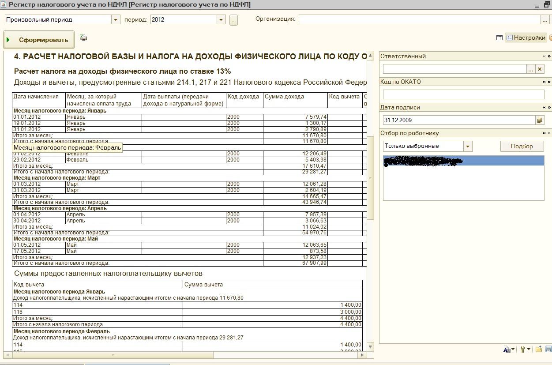 Как сделать отчет в налоговую по ндфл