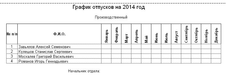 график отпусков бланк 2015