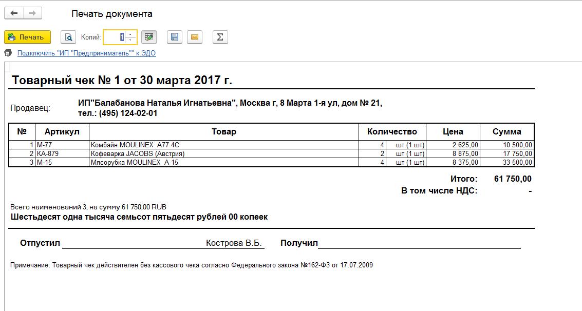 Товарный Чек Mxl 1С 7 7