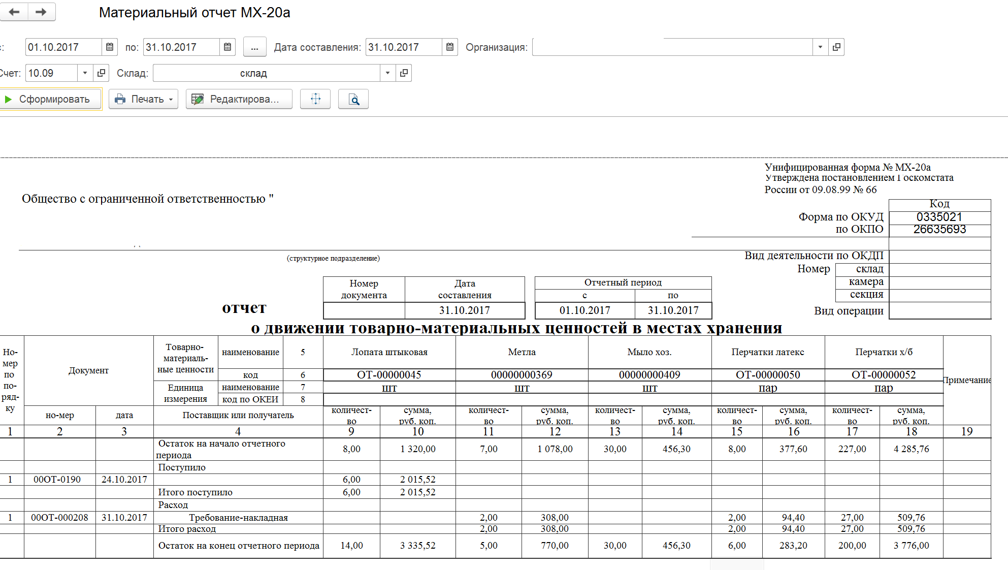 Скачать Отчет по практике на сельскохозяйственном Предприятии  Организация бухгалтерского учета поиска нужного Отчет по практике на сельскохозяйственном Предприятии менеджера реферата введите его ниже