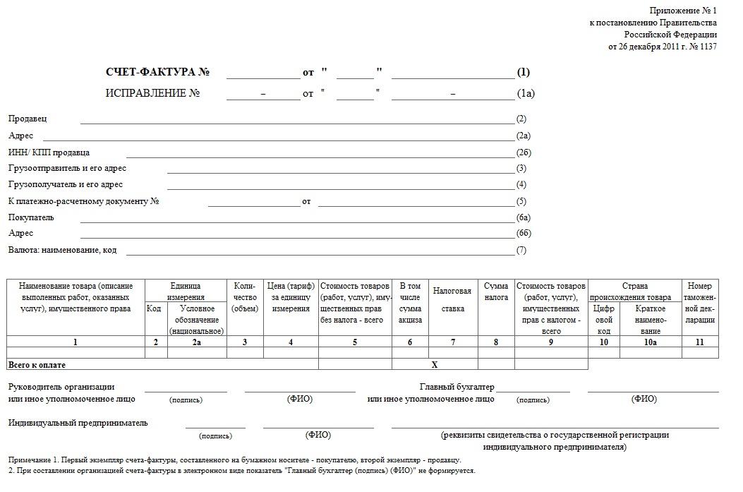 Счет-фактура образец 2012 года