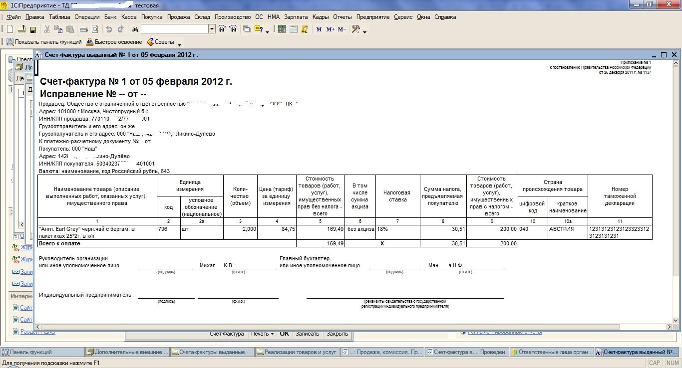 Счет-фактура 1137 для бухгалтерии 1.6 (1.6.30.7) без ошибок