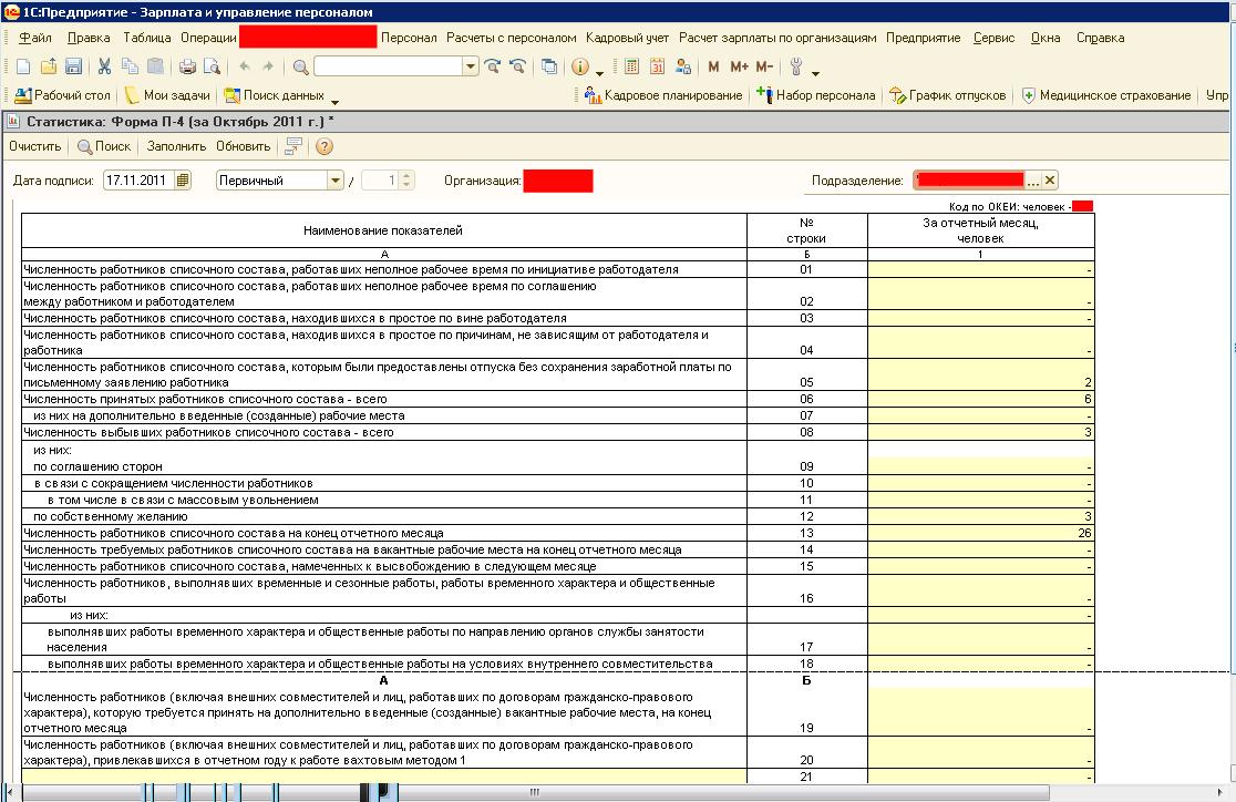 форма п-4 от 24 07 20120 407