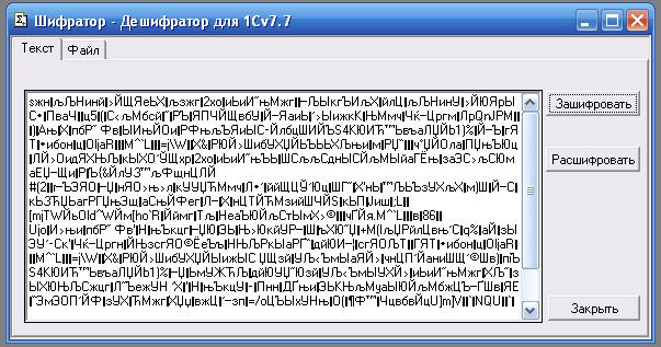 Шифратор и дешифратор текста и файлов для 1С