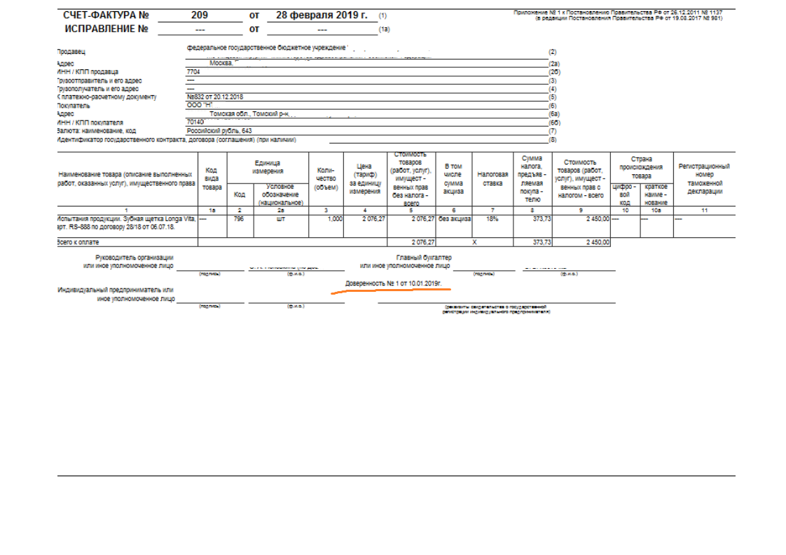 Подпись ип в счет фактуре за главного бухгалтера календарь бухгалтера для ооо на осно